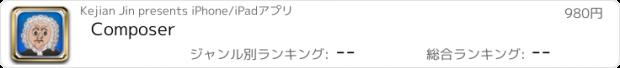 おすすめアプリ Composer