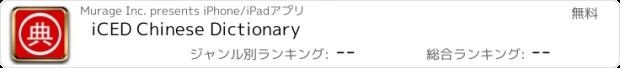 おすすめアプリ iCED Chinese Dictionary