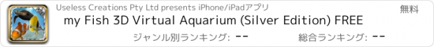 おすすめアプリ my Fish 3D Virtual Aquarium (Silver Edition) FREE