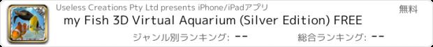 おすすめアプリ my Fish 3D Virtual Aquarium (Silver Edition) FREE