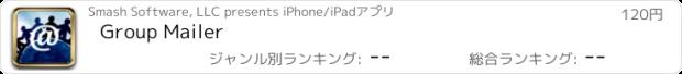 おすすめアプリ Group Mailer