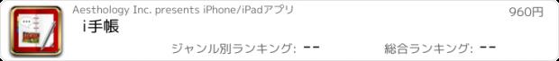 おすすめアプリ i手帳