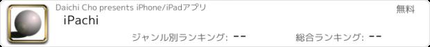 おすすめアプリ iPachi