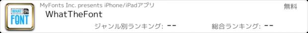 おすすめアプリ WhatTheFont