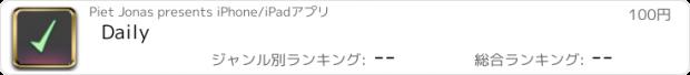 おすすめアプリ Daily