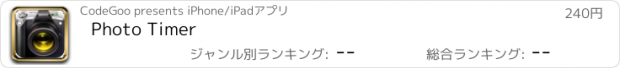 おすすめアプリ Photo Timer