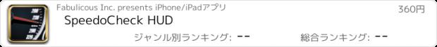おすすめアプリ SpeedoCheck HUD
