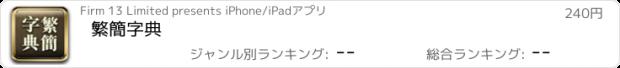 おすすめアプリ 繁簡字典