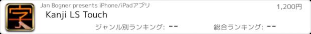 おすすめアプリ Kanji LS Touch