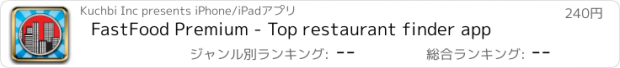 おすすめアプリ FastFood Premium - Top restaurant finder app