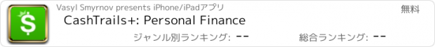 おすすめアプリ CashTrails+: Personal Finance