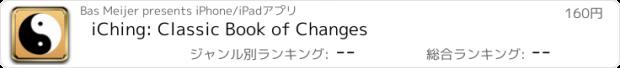 おすすめアプリ iChing: Classic Book of Changes