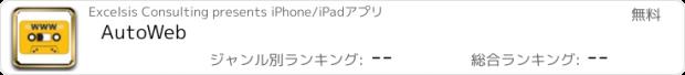 おすすめアプリ AutoWeb