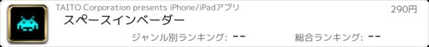 おすすめアプリ スペースインベーダー