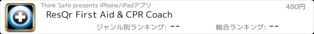 おすすめアプリ ResQr First Aid & CPR Coach