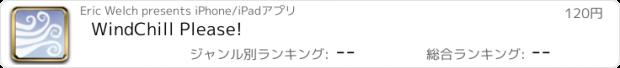おすすめアプリ WindChill Please!