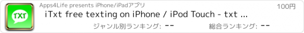 おすすめアプリ iTxt free texting on iPhone / iPod Touch - txt via email - Now with photo texting