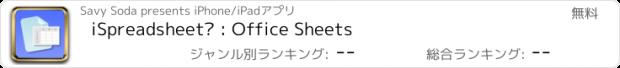 おすすめアプリ iSpreadsheet™ : Office Sheets