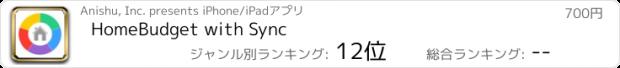 おすすめアプリ HomeBudget with Sync