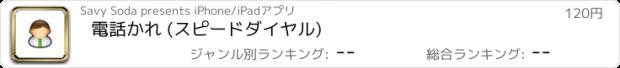 おすすめアプリ 電話かれ (スピードダイヤル)