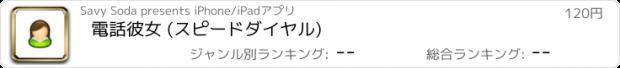 おすすめアプリ 電話彼女 (スピードダイヤル)