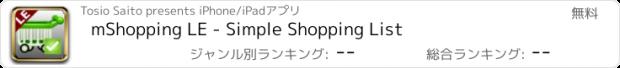 おすすめアプリ mShopping LE - Simple Shopping List