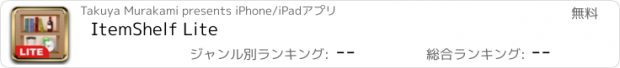 おすすめアプリ ItemShelf Lite