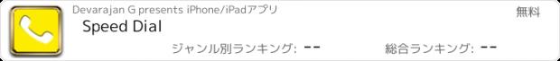 おすすめアプリ Speed Dial