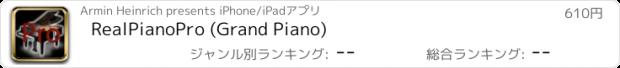 おすすめアプリ RealPianoPro (Grand Piano)