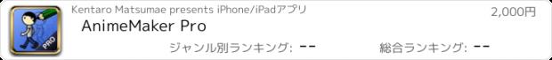 おすすめアプリ AnimeMaker Pro
