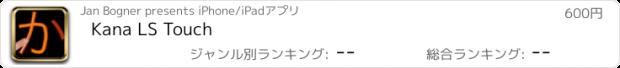 おすすめアプリ Kana LS Touch (writing Katakana & Hiragana)