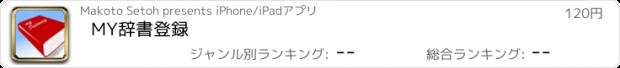 おすすめアプリ MY辞書登録
