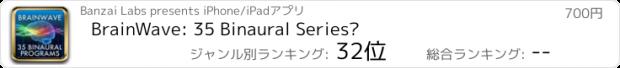 おすすめアプリ Brain Wave™ 35 Binaural Series