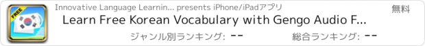 おすすめアプリ Learn Free Korean Vocabulary with Gengo Audio Flashcards