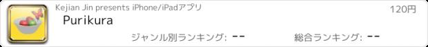おすすめアプリ Purikura