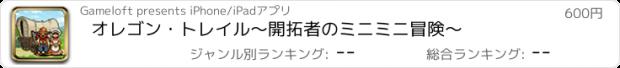 おすすめアプリ オレゴン・トレイル~開拓者のミニミニ冒険~