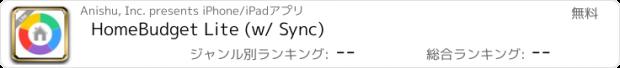 おすすめアプリ HomeBudget Lite (w/ Sync)