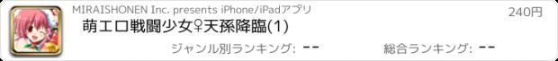 おすすめアプリ 萌エロ戦闘少女♀天孫降臨(1)