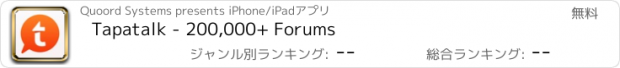 おすすめアプリ Tapatalk - 200,000+ Forums