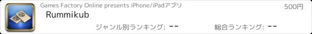 おすすめアプリ Rummikub