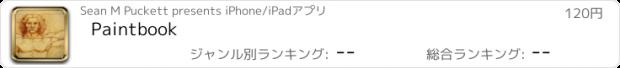おすすめアプリ Paintbook