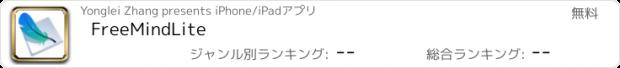 おすすめアプリ FreeMindLite