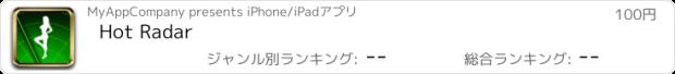 おすすめアプリ Hot Radar