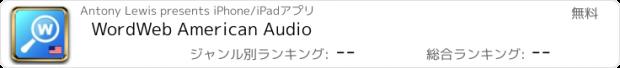 おすすめアプリ WordWeb American Audio