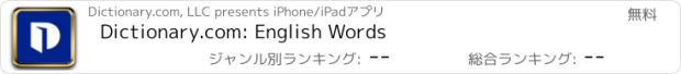 おすすめアプリ Dictionary.com: English Words