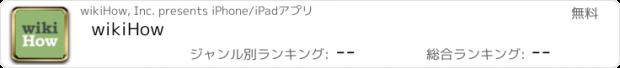 おすすめアプリ wikiHow
