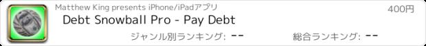 おすすめアプリ Debt Snowball Pro - Pay Off Your Debt Finance Calculator