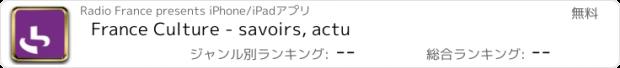おすすめアプリ France Culture - savoirs, actu
