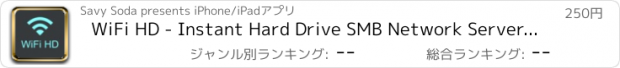 おすすめアプリ WiFi HD - Instant Hard Drive SMB Network Server Share