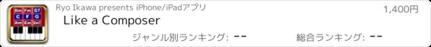 おすすめアプリ Like a Composer